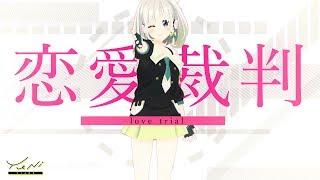 【ジーザス!!】恋愛裁判 歌ってみた - YuNi