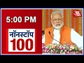 Non Stop 100: Top Headlines February 16th 2017 | 5 PM