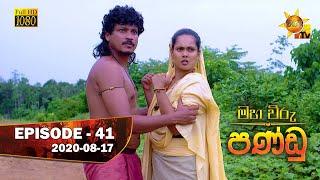 Maha Viru Pandu | Episode 41 | 2020-08-17 Thumbnail