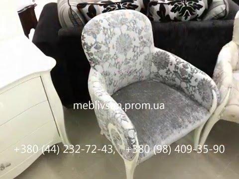 Мягкие кресла для гостиной в классическом стиле. Мягкие кресла для гостиной из коллекции   Tiffany