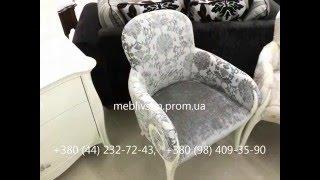 Мягкие кресла для гостиной в классическом стиле. Мягкие кресла для гостиной из коллекции   Tiffany(Наш интернет-магазин мебели