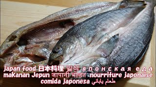 grilled fish.hokke.japan food …