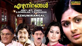 EZHU NIRANGAL   720 P HD | Full Movie Malaylam