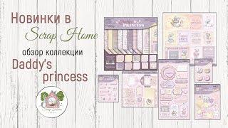 Обзор коллекции Daddy's princess от Скрап Мир