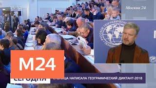 В столице написали географический диктант - Москва 24