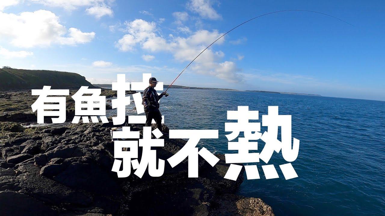 炎炎夏日小魚肆虐下,還能碰到體型優拉力好的魚群,真的很幸運啊!