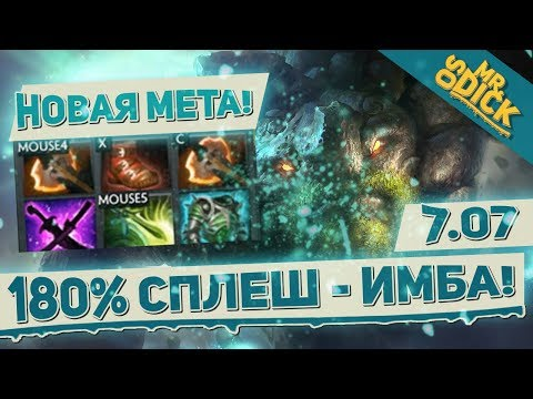 видео: ТИНИ С 2 battlefury! 180% СПЛЕШ! НОВАЯ МЕТА 7.07  | tiny dota 2