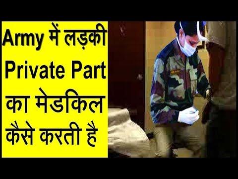 सेना में लड़की Private Parts का मेडिकल कैसे करती है,Indian army  Medical test 2018