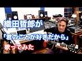 織田哲郎がAKB48「君のことが好きだから」を歌ってみた【オダテツ3分トーキング】