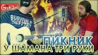 У шамана три руки ПИКНИК Как играть на гитаре (4 партии) Аккорды, табы Гитарин