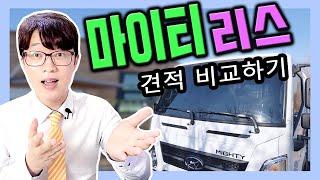 법인 리스 화물차 마이티 출고 후기 / 실제 견적서