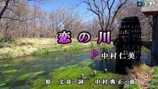 《新曲》中村仁美戸川よし乃【恋の川】カラオケ