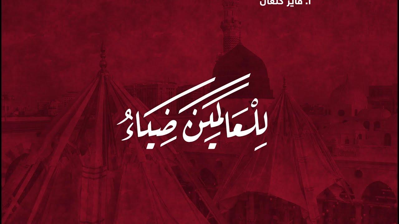 تشويقية ( للعالمين ضياء ) بصوت احمد ابو بكر  ومحمد جازي - توزيع وهندسة صوتية : ايمن رمضان