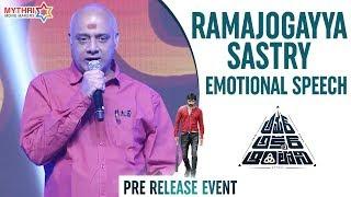 Ramajogayya Sastry Emotional Speech   Amar Akbar Anthony Pre Release Event   Ravi Teja   Ileana
