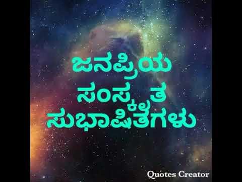 Sanskrit Subhashitas (Noble Sayings) with Kannada meanings
