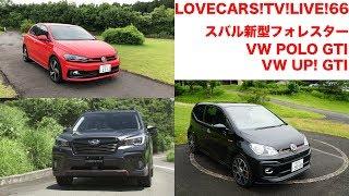 スバル新型フォレスター試乗/VW ポロGTI試乗他 6月29日21時〜【LOVECARS!TV!LIVE! 66】