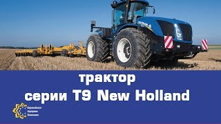 Трактор New Holland Т9