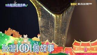 生死關頭全新體悟 山中燒柴熬麥芽糖 part2 台灣1001個故事