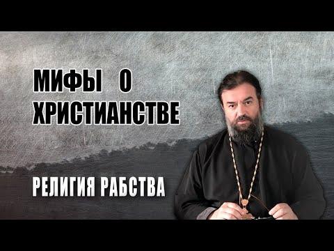 Мифы о православии | Свобода по-христиански | Протоиерей  Андрей Ткачев