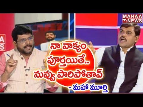 Mahaa Murthy Satire Saying Vishnu Vardhan Reddy Will Run Away From Live Debate  #PrimeTimeWithMurthy