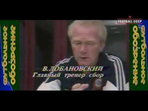 250.Финал ЧЕ 1988 Голландия-СССР 2-0 - Футбольное Обозрение - Netherlands-USSR 2-0 Euro 1988 Final