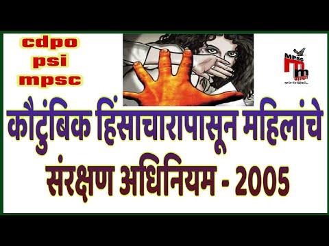 कौटुंबिक हिंसाचार संरक्षण अधिनियम ||domestic violence act 2005 marathi || for cdpo psi mpsc mahila
