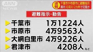 千葉県10河川12カ所で氾濫か いまだ約6300軒が停電(19/10/25)