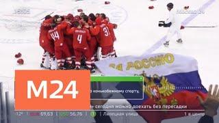 В последний день Олимпиады российские хоккеисты обыграли Германию - Москва 24
