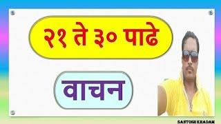 21 ते 30 पाढे वाचन   padhe vachan