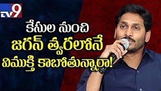 Very soon YS Jagan to get relief from CBI cases ? - Vijayasai Reddy - TV9
