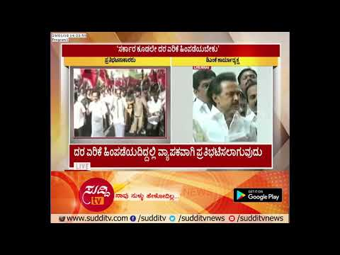 Tamil Nadu Bus Fare Hike: DMK Leads Opposition Protests To Demand Full Rollback | ಸುದ್ದಿ ಟಿವಿ