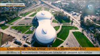 Алматинская «Халык Арена» готова к Универсиаде 2017