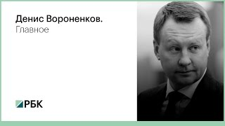 Главное о Денисе Вороненкове