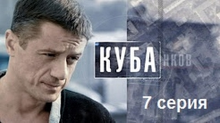 сериал Куба - 7 серия