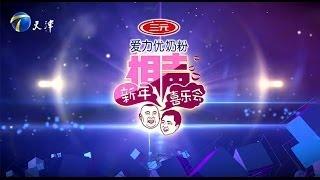 天津卫视2014元旦特别节目《新年相声喜乐会》全程回顾