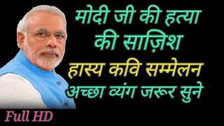 मोदी जी की हत्या की साज़िश ।। Hasya Kavi Sammelan ।। अच्छा व्यंग जरूर सुने ।। हास्य कवि सम्मेलन