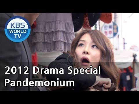Pandemonium | 복마전 [2012 Drama  Special / ENG / 2012.11.18]