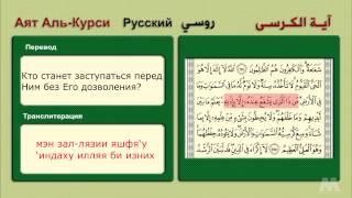 Аят Аль-Курси آية الكرسى ( روسى )