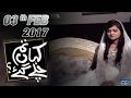 Secretory Se Shadi | Kahan Tum Chale Gae | SAMAA TV | 03 Feb 2017
