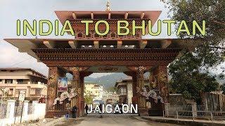 India to Bhutan || Jaigaon Bhutan ||  Phuentsholing || Latest 2019