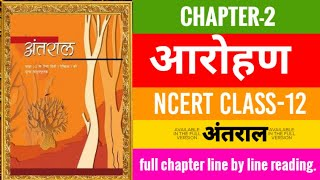 Aarohan (आरोहण) Class 12 Hindi Antral Chapter 2  line by line reading