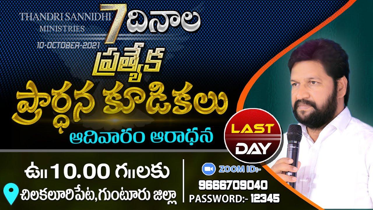 Download THANDRI SANNIDHI MINISTRIES 10-10-2021 SUNDAY  LIVE SERVICE