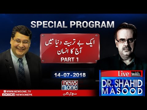 Live with Dr.Shahid Masood   Special Guest Dr. Adil Najam   14-July-2018   Part 1