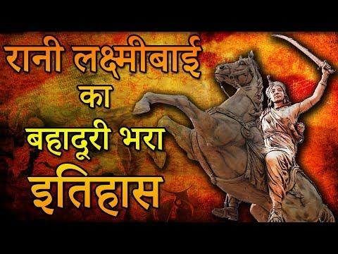 Rani Laxmibai रानी लक्ष्मी बाई का बहादुरी भरा इतिहास Jhansi Ki Rani खूब लड़ी मर्दानी | Rahasya Max