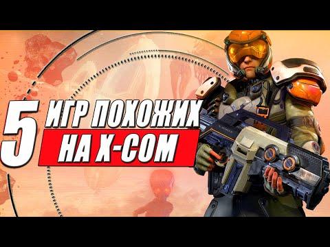 ТОП 5 игр похожих на X-COM — пошаговых тактических игр
