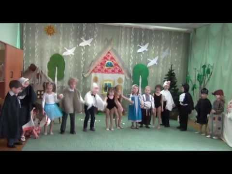 музыкальная сказка Гуси лебеди