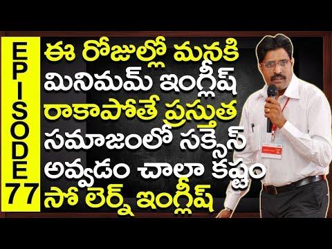 Spoken English Classes In Telugu Episode 77