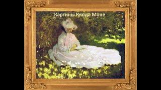 Картины художника Клода Моне