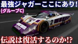 【実況】 最速のジャガーXJR-9でグループCの伝説のレースが復活する! グランツーリスモSPORT Part91