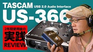 TASCAM US-366オーディオインターフェイス2年間使用レビューその1 ギターレコーディング編【動チェク!】
